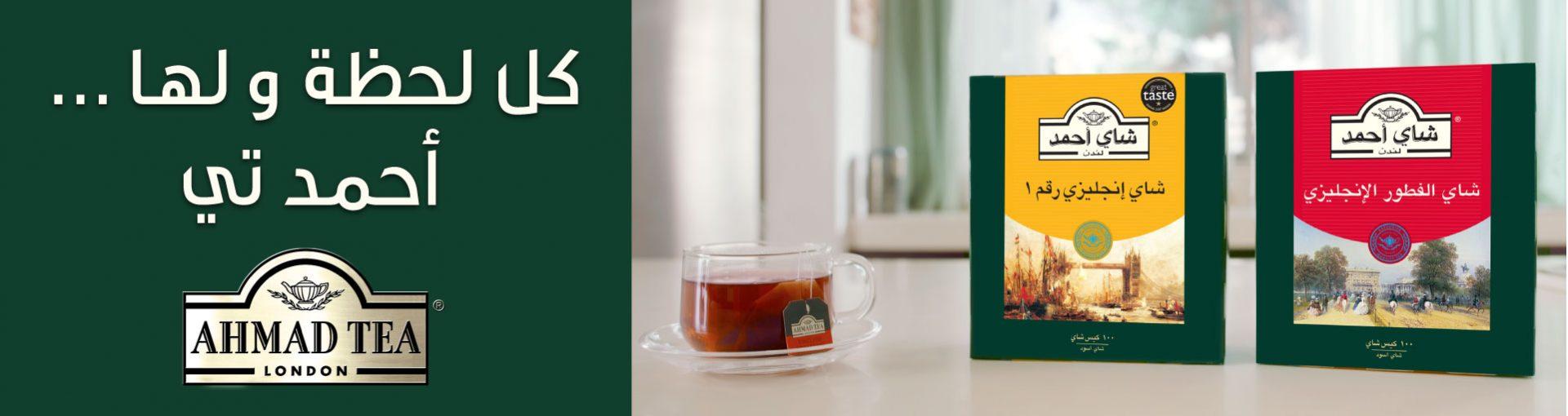 AHMAD TEA ENGLISH TEAS